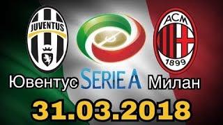 Ставки на спорт.Прогноз на матч Ювентус-Милан.Серия А