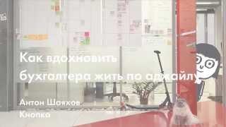 [AgileKitchen 2014.09] Антон Шаяхов: Как вдохновить бухгалтера жить по аджайлу