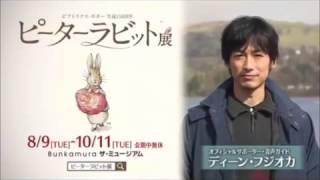 【Dean Fujioka Express】ディーン・フジオカさん オフィシャルサポータ...