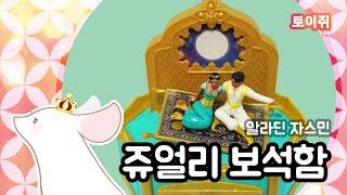 [DISNEY] 알라딘 쥬얼리 보석함 : Aladdin Jewelry Box