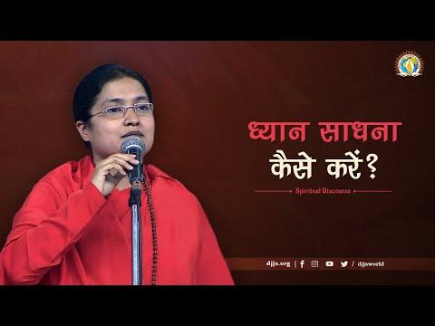 Dhyan Sadhna Kyon Karein | ध्यान साधना क्यों करें | DJJS Satsang