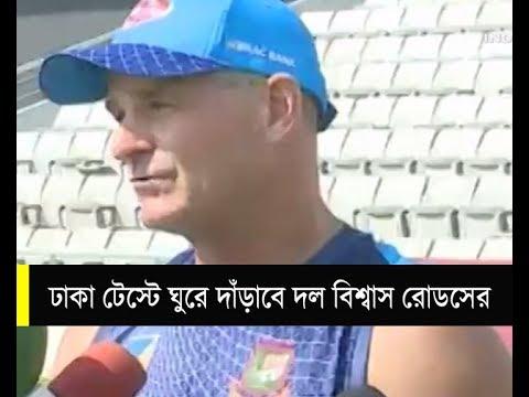 ঢাকা টেস্টে ঘুরে দাঁড়াবে দল বিশ্বাস রোডসের।। Dhaka Test।। Bangladesh vs Zimbabwe