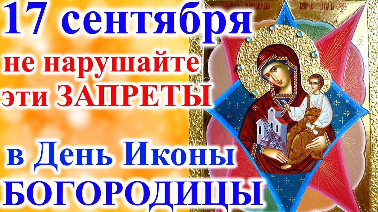 17 сентября Неопалимая Купина. Праздник иконы Божией Матери. Что можно и что нельзя делать. Запреты