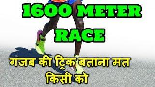 army bharti race