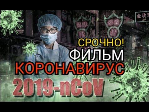 Фильм КОРОНАВИРУС #ужасы