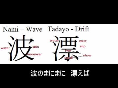 Lake Biwa Rowing Song with Kanji - Tokiko Kato