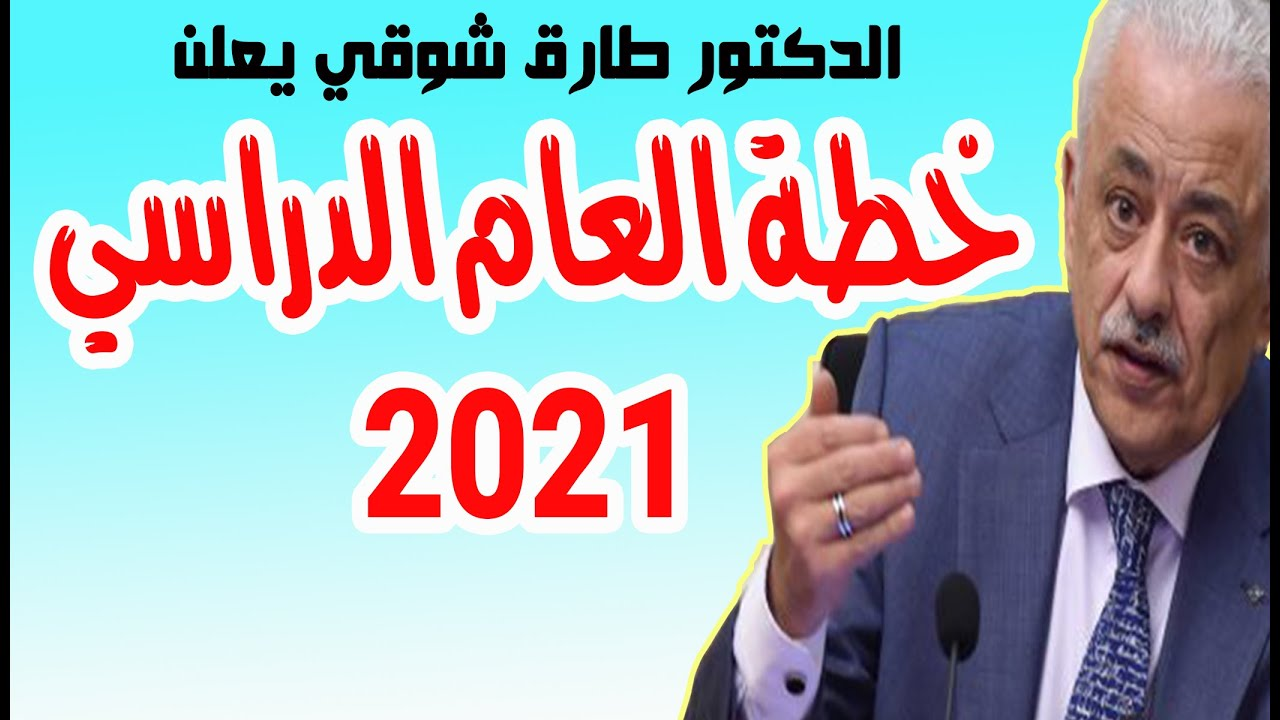 عاجل وزير التربية والتعليم يعلن خطة العام الدراسي الجديد آخر قرارات وزير التربية والتعليم اليوم Youtube