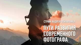 Пути развития современного фотографа. Андрей Зейгарник