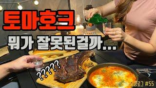 [술상로그] 캠핑VLOG | 캠핑요리로 토마호크 스테이…
