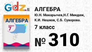 № 310- Алгебра 7 класс Макарычев
