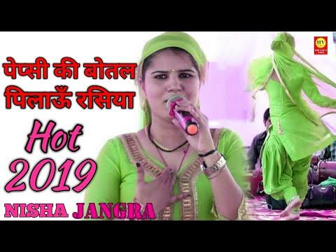 पेप्सी-की-बोतल-पिलाऊँ-रसिया-  -pooja-sharma,nisha-jangra-  -चटपटा-रसिया-_latest-song-/hvom