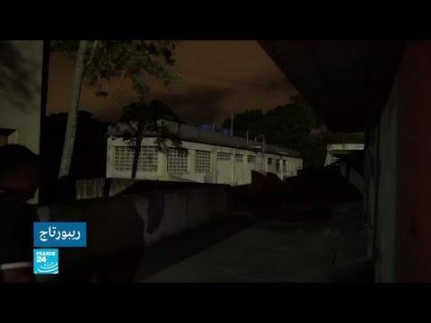 فنزويلا: ما سر تكرر جرائم القتل في مستشفى الأمراض العقلية بكراكاس؟  - نشر قبل 58 دقيقة
