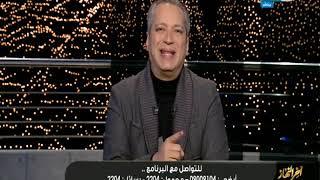 أخر النهار - فستان رانيا يوسف يقودها للمشاركة في فيلم عالمي .. اقلع عشان توصل للعالمية !