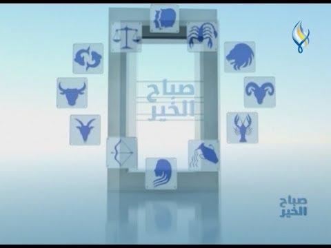 Photo of صباح الخير على قناة سما || حظك اليوم و توقعات الابراج لليوم الأربعاء 24-07-2019 – حظك اليوم