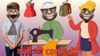 Darji ki comedy best funny comedy video of Talking Tom