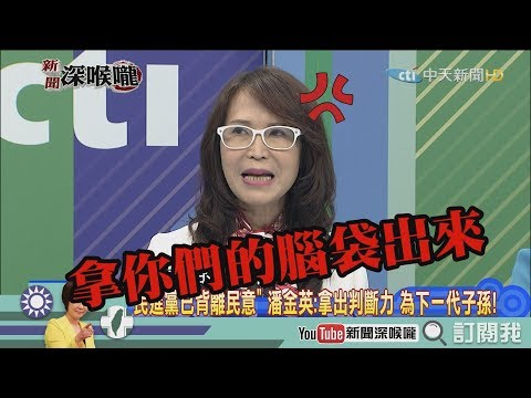 《新聞深喉嚨》精彩片段 挺韓國瑜後被廢除黨籍 潘金英:迂腐!背骨的是民進黨!