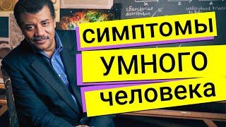 Нил Деграсс Тайсон - признаки умного человека