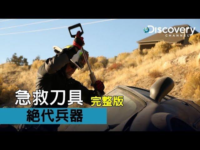 絕代兵器 : 急救刀具