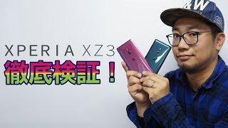 【最速レビュー】Xperia XZ3【実機レビュー】