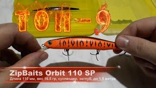 ТОП-9 ВОБЛЕРОВ НА ВСЮ РЫБУ! Дядя Фёдор рекомендует!