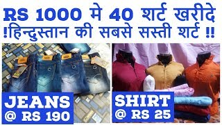 RS 1000 मे 40 शर्ट खरीदे !  Shirt @ RS 25 Only ! Jeans@Rs190 !!  Shirts and Jeans Manufacturer .
