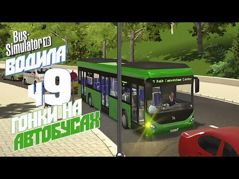 Гонки на автобусе - ч9 Bus Simulator 16