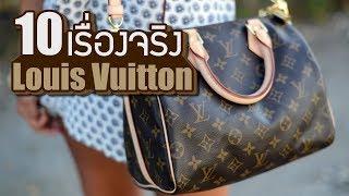 10 เรื่องจริง Louis Vuitton (หลุยส์ วิตตอง) ที่คุณอาจไม่เคยรู้ ~ LUPAS