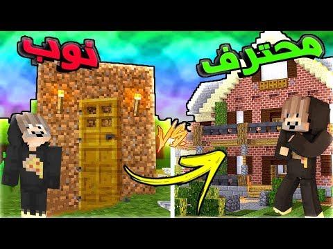 ماين كرافت : لو خيروك بين بيت المنوب ولا  المحترفين !!