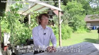 SCIENCE + NATURE「野菜づくりの新常識」 by aquaponics ~記録動画の制作にご支援ください~
