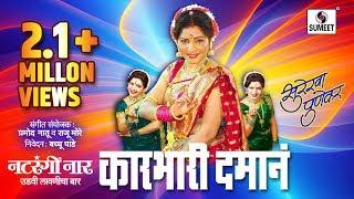 Karbhari Damana - Surekha Punekar - कारभारी दमानं - सुरेखा पुणेकर - नटरंगी नार
