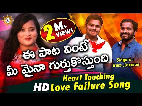 oh-maina-oh-naa-maina-love-failure-song-2019-|-full-hd-video-|-#singerramu-|-#writerlaxman-|-drc
