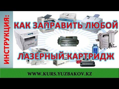 Как самому заправить картридж лазерного принтера hp