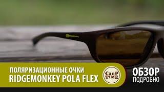 Поляризационные рыболовные очки RidgeMonkey Pola Flex Стекло ПОДРОБНО  ОБЗОР