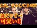 羽生結弦とアリオナ・サフチェンコの平昌五輪金メダリストの二人に注目!!美人と可憐の最新ツーショット公開が謎すぎた!!コレはナニをしているのだろうか…#yuzuruhanyu