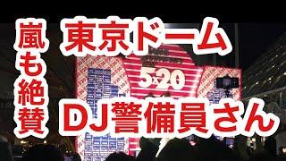 撮影日:2018年12月24日(月・祝) クリスマスイブ の夜に 嵐の相葉雅紀 さんの誕生日を祝う #DJポリス ならぬ #DJ警備員 さん。 ( 0:24 )から、どう...