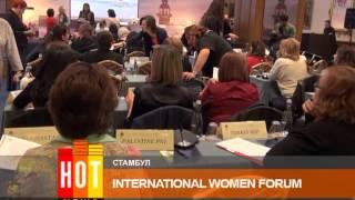 Международный женский форум в Турции - успешные женщины Одессы и здесь в центре внимания  ВИДЕО(, 2013-11-15T07:38:05.000Z)