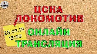ЦСКА - Локомотив онлайн трансляция матча 28 июля 2019. Российская Премьер Лига