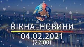 Вікна-новини. Выпуск от 04.02.2021 (22:00)   Вікна-Новини