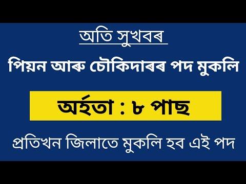 Download Latest Job in Assam 2021 // Assam Job News Today // Assam Job 2021 // Assam Job Information