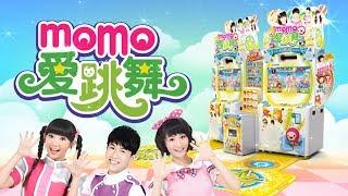 地表最萌的兒童體感跳舞機《momo愛跳舞》,激萌登場囉!【舞蹈 拍印 摺紙 DIY 親子遊戲機台】 thumbnail