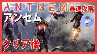 初見さん歓迎【Live #11】グランドマスター攻略!レジェ武器厳選!Anthem最速攻略【PC版】