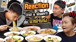 reaction-อาม่า-พี่เพชรจ้า-ซัดบะหมี่จับกัง-peach-eat-laek