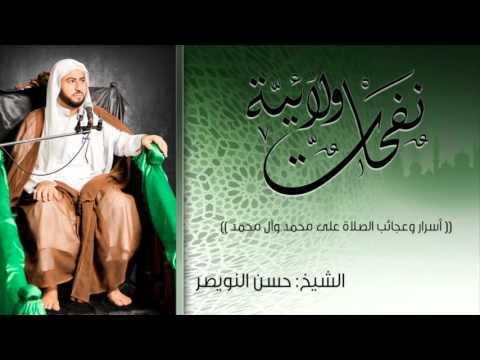 اسرار وعجائب الصلاة على محمد وآل محمد