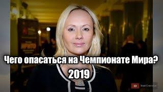 У Загитовой в голове Чемпионат Мира 2018 - Мария Бутырская