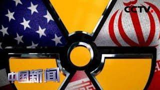 [中国新闻] 伊朗称提高浓缩铀丰度是出于和平目的 | CCTV中文国际