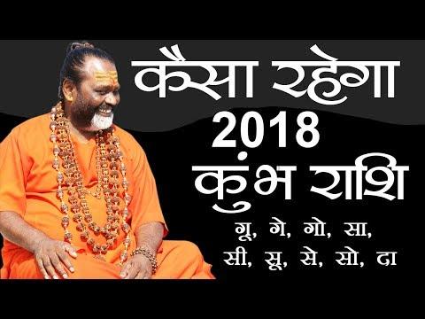 कुभ राशि के जातको के लिए कैसा रहेगा 2018    Paramhans Daati Maharaj