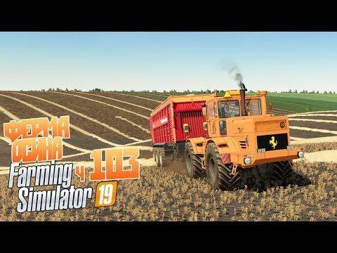 Идея для большого бизнеса Сидорыч подкинул - ч103 Farming Simulator 19
