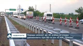 Жөндеу жұмыстарына 30 сәуірге дейін тоқтатылады қозғалысы кезінде 46 м. км АМ