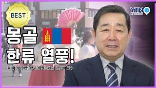 한국어 열풍! 몽골 대학에서 한국어 가르치는 권오석 교수 [이야기꽃이피었습니다]  / YTN KOREAN