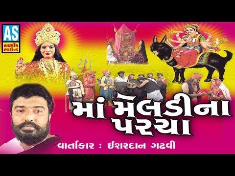 Maa Meldi Na Parcha  Maa Meladi Lok Varta  Ishardan Gadhvi Lok Varta  Superhit Gujarati Story
